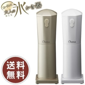 かき氷機 大人の氷かき器 コードレス 電動 家庭用 ドウシシャ カキ氷 CDIS-16