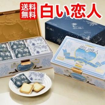 白い恋人54枚入り 缶入り ×3個 送料無料 白い恋人紙袋3枚サービス 北海道限定 お取り寄せ ギフト チョコレート