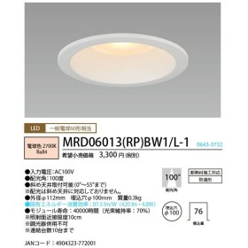 NEC MRD06013(RP)BW1/L-1 LEDダウンライト 高気密SB形 防滴形 電球色 一般電球60形相当 埋込穴100φ 非調光タイプ 『MRD06013RPBW1L1』