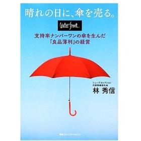 晴れの日に、傘を売る。 waterfront支持率ナンバーワンの傘を生んだ「良品薄利」の経営/林秀信【著】