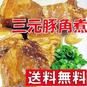 三元豚 角煮 イベリコ豚で有名な高級豚肉 スペイン産三元豚 を東京で加工業務用プロ仕様を200gに小分け5パックで1kg