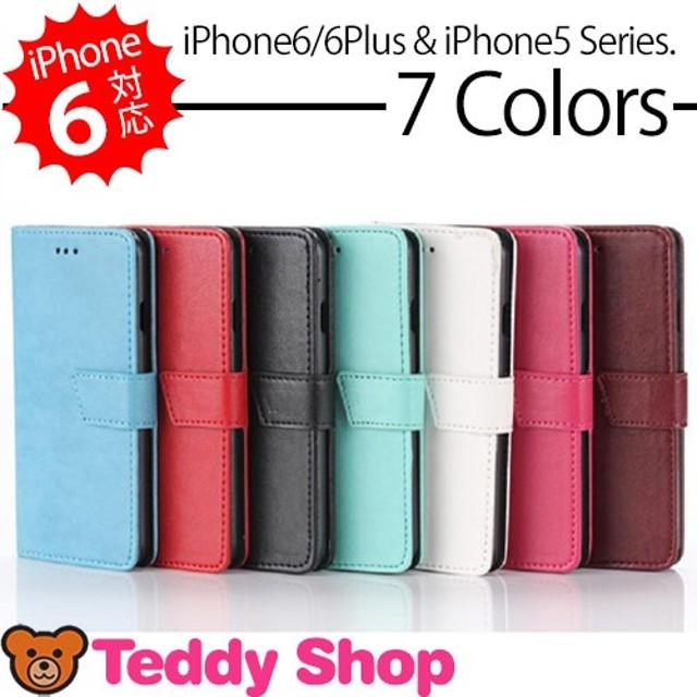 送料無料iPhone6 ケース 手帳型ケース iphone6 plus ケース iPhone5s iPhone5c アイフォン5s iPhone5 ケース iphoneケース ブランド iphoneカ