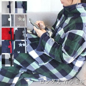 着る毛布 ロング丈 GBR5203 フリーサイズ グロリア
