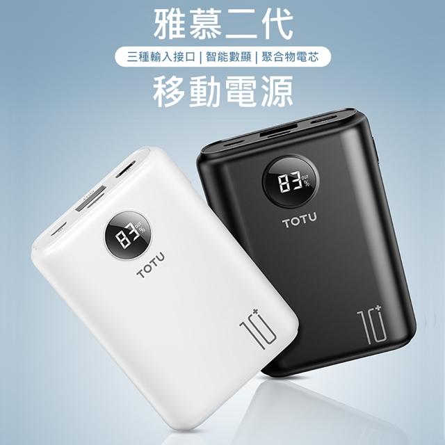 TOTU 雅慕系列二代行動電源10000mAh CPBN033