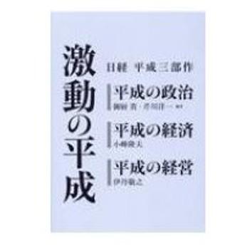 激動の平成 日経平成三部作 / 書籍  〔本〕