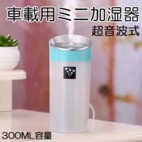 加湿器 USB 超音波 小型 卓上 車載 静音 3in1 LED ライト 照明 扇風機 ミニファン 潤い ミスト 乾燥 肌荒れ 風邪対策 オフィス 秋 冬