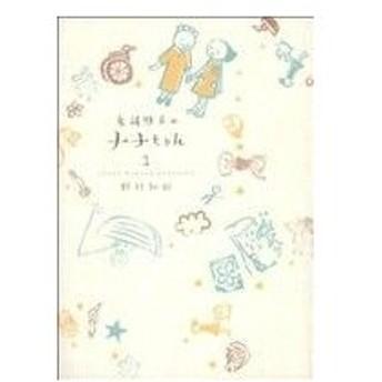 看護助手のナナちゃん(1) ビッグCスペシャル/野村知紗(著者)