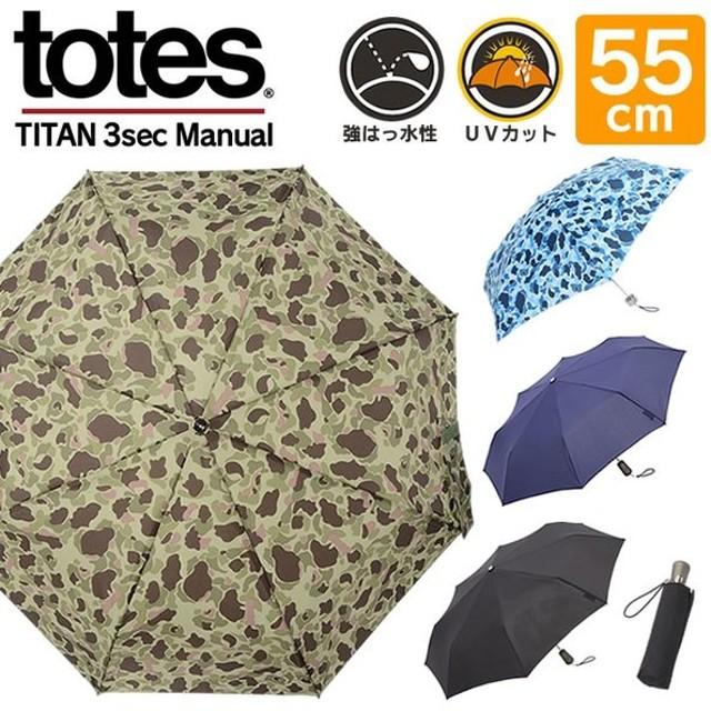 54de565ba24f 日傘 雨傘 折りたたみ傘 折り畳み 晴雨兼用 totes Titan ワンタッチ開閉式 自動開閉 メンズ レディース