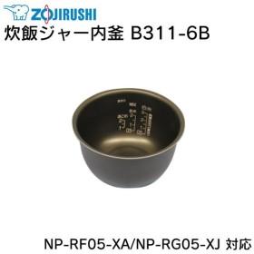 炊飯ジャー内釜 B311-6B NP-RF05-XA NP-RG05-XJ 対応/ 象印 ZOJIRUSHI 炊飯ジャー 炊飯器 内がま 内鍋