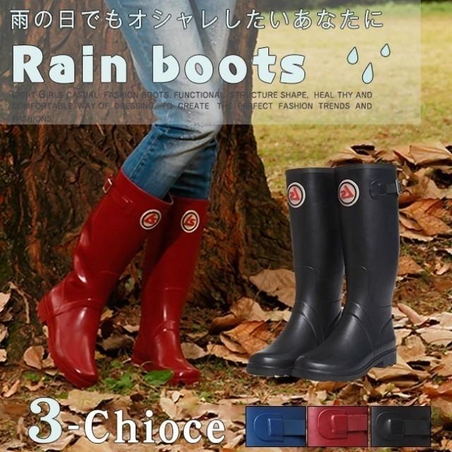 可愛い系 レインブーツ 雨靴 レインシューズ 長靴 ロング丈 人気 カジュアル 今季新作 レディース ファッション オシャレアイテム レイングッズ 雨の日