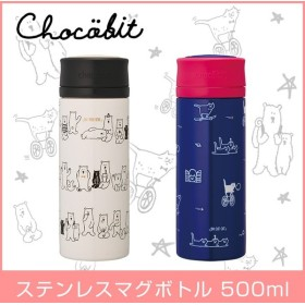 水筒 マグボトル500ml チョコビット chocobit 軽量 直飲み 子供 洗いやすい キッズ ステンレス 魔法瓶 保冷 保温