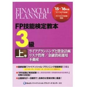 FP技能検定教本 3級 '15〜'16年版(上巻) ライフプランニングと資金計画/リスク管理/金融資産運用/不動産/きんざいファイナンシャル・プランナー