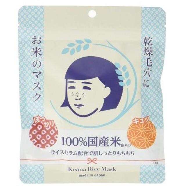 毛穴撫子 お米のマスク 10枚入 日本製「新品」「キャンセル不可商品」