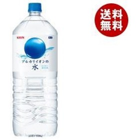 【送料無料】 キリン アルカリイオンの水 2Lペットボトル×6本入 ※北海道・沖縄・離島は別途送料が必要。