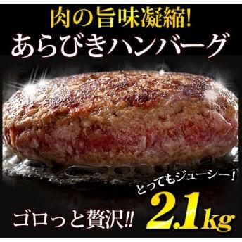 数量限定!☆どっしり2.1kg★たっぷり12個入り!★あらびきハンバーグ175g×2個×6セット
