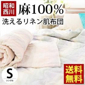 肌掛け布団 シングル 昭和西川 麻100% 洗える布団 夏 肌布団