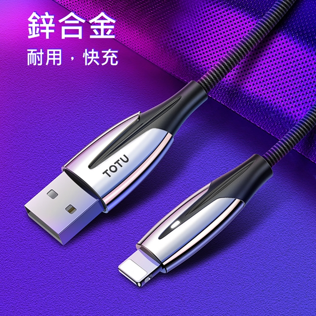TOTU   BLB050,星際系列,Lightning數據線,黑色,認證不彈窗,兼容蘋果系列產品,1.2m,手機快充帶燈充電線