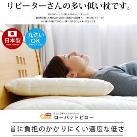 【レビューで送料無料】【日本製】低めの枕 ローパットピロー