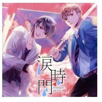 ハートサプリメントシリーズ 涙時間/遊佐浩二,下野紘