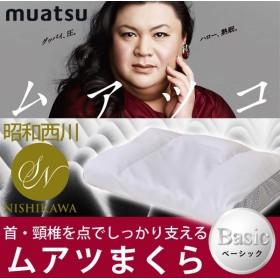 商昭和西川 ムアツまくら 35×50cm muatsu[ベーシックタイプ]