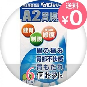 新新A2胃腸薬 錠  110錠 6個セット  第2類医薬品