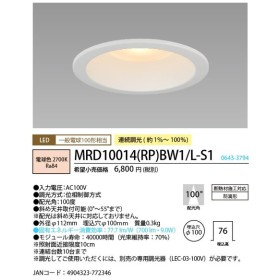 NEC MRD10014(RP)BW1/L-S1 LEDダウンライト 高気密SB形 防滴形 電球色 一般電球100形相当 埋込穴100φ 調光タイプ(約1%〜100%) 『MRD10014RPBW1LS1』