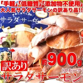 【訳あり】サラダサーモン(スモーク)900g(約300g×3袋)SNSなどでも話題!添加物不使用の低糖質食品!送料無料/冷凍A