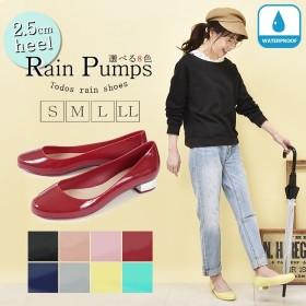 雨でもパンプスコーデができます TODOS トドス レインパンプス 選べる8色 カラーレインパンプス TO-255 レディース