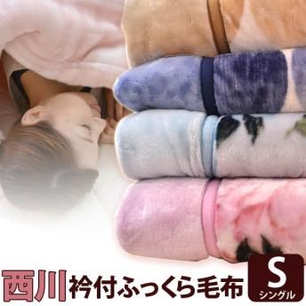 西川ブランド 衿付ふっくらあったか毛布 シングルサイズ☆衿付きだから肩口ぽっかぽか♪☆ふっくらソフトな2枚合わせ毛布!☆選べる色柄全8種☆