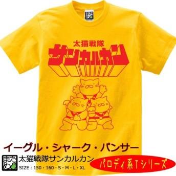 【おもしろパロディ系Tシャツ】太猫戦隊サンカルカン(イエロー)<<まめた本舗>>