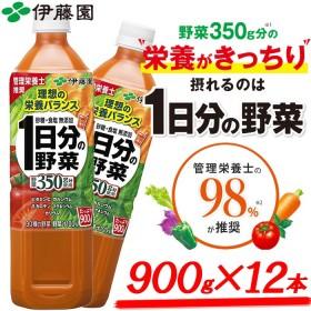 【送料無料】伊藤園 1日分の野菜 900g 1ケース(12本入×1箱)【おうちで飲むならこのタイプ】