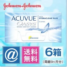 【送料無料】アキュビューオアシス 6箱セット|コンタクト アキュビュー オアシス【2週間使い捨て】【ジョンソン&ジョンソン】