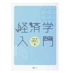 経済学入門/米本清