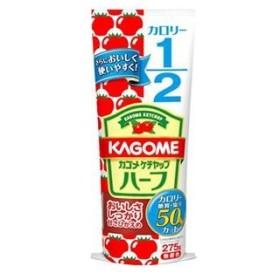 【訳あり 特価 ya】 賞味期限:2019年6月7日 カゴメ トマトケチャップ ハーフ チューブ (275g) 塩分・糖質・カロリー50%カット