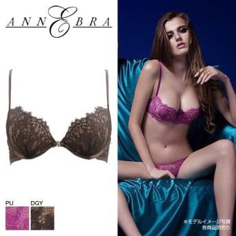 30%OFF (アンブラ)ANNEBRA Anastasia I Love Change フロントホック 3/4カップブラジャー