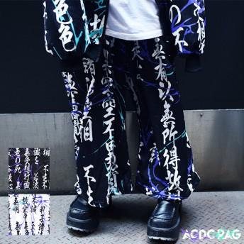 バギーパンツ - ACDCRAG ハンニャワイドパンツ 原宿系 ファッション パンク ロック V系 パンツ バギーパンツ 和柄 漢字 レディース メンズ 派手 かわいい派手カワ サイバー 病みかわいい 闇かわいい 病みカワ 個性的 ダンス 衣装 ヒップホップ ウエストゴム 黒 A