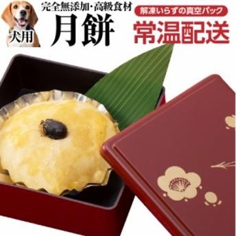 犬用 おせち(月餅 正月・菓子)2019年 おせち料理【真空パック 常温配送】