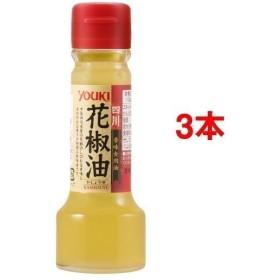 四川花椒油 ( 55g3本セット )/ ユウキ食品(youki)