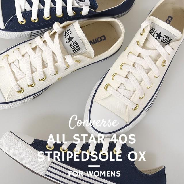 コンバース converse ALL STAR 40S STRIPEDSOLE OX 32863320/32863325