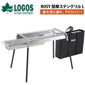 ロゴス LOGOS バーベキューコンロ ROSY 簡単ステングリル L 折りたたみ 大型 BBQ グリル ステンレス アウトドア 81061911