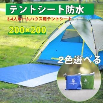 テントシート レジャーシート 下敷き 軽量 防水 両面シリコナイジング キャンプ 登山 ピクニック グランド マット 3-4人に適用
