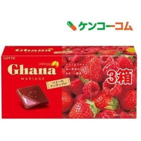 ガーナマリアージュ ベリーのアンサンブル ( 67g3箱セット )/ ガーナチョコレート