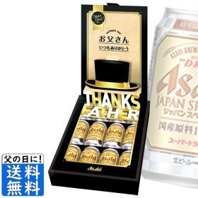 ビール beer ギフト 送料無料 アサヒ スーパードライジャパンスペシャル父の日ギフト JS-FG【遅れてごめんね!父の日】承ります
