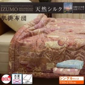 冬は暖かく、夏はムレない優秀な素材 真綿日本加工 手引き真綿100% 真綿肌掛布団 シングルサイズ(150×210cm)