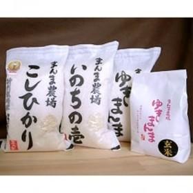世界最高米に選ばれたお米と、自慢のお米食べ比べセット B20