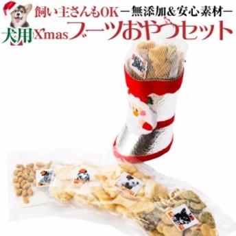 【順次配送】犬用 クリスマスブーツ お菓子 詰め合わせ(犬 クリスマスケーキと同梱可能)無添加