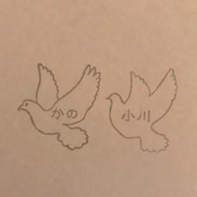 お名前はんこ(ハト 2種類)