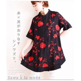 サワアラモード 総花柄刺繍スタンドカラーシャツチュニック レディース ブラック F 【Sawa a la mode】