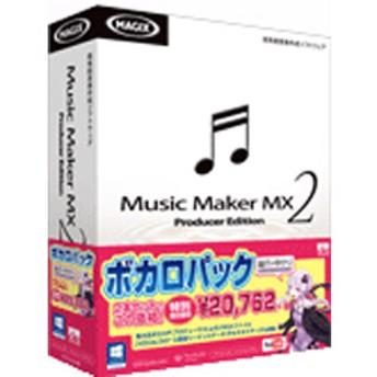 Music Maker MX2 Producer Edition ボカロパック 結月ゆかり (高性能音楽作成ソフトウェア)