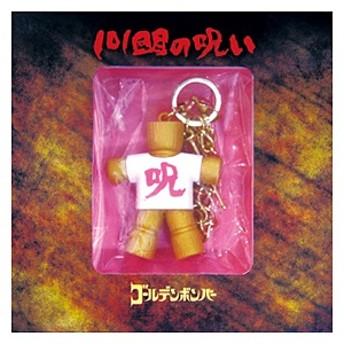 ゴールデンボンバー/101回目の呪い 初回限定盤B 【CD】